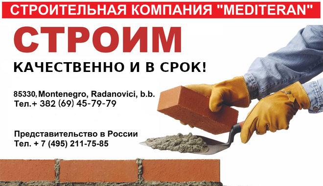 Недвижимость в черногории строящаяся
